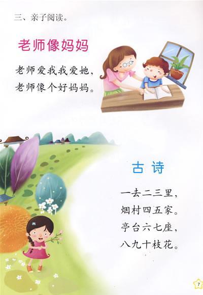 开心字宝宝(3)--科普/百科-文轩网