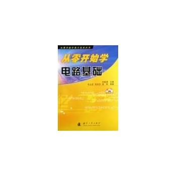 从零开始学电路基础(含cd)-刘建清-电子与通信-文轩