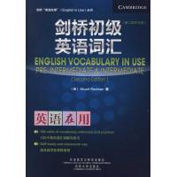 剑桥初级英语词汇(第二版中文版)