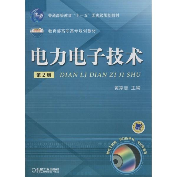电力电子技术-黄家善 主编-工业技术-文轩网
