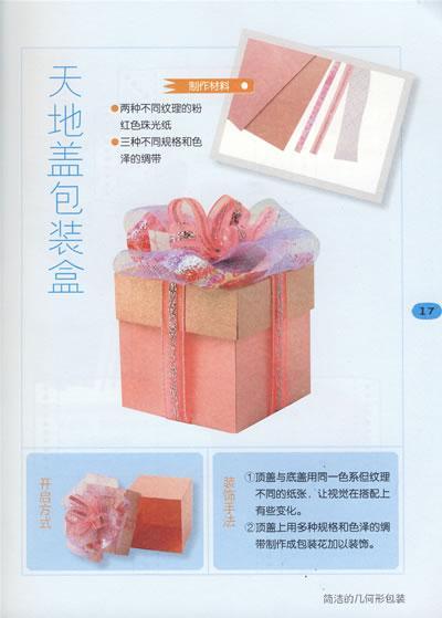 简洁的几何形包装 方形包装盒