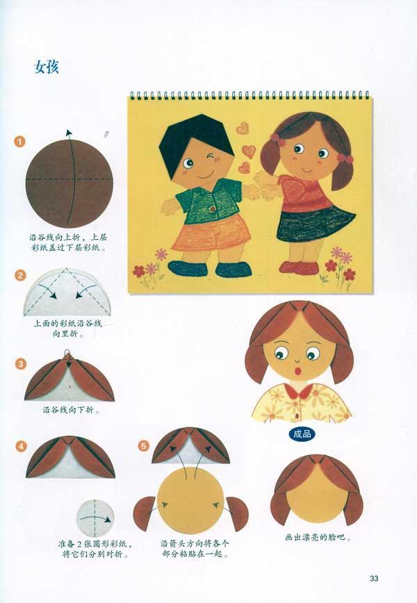 儿童权威折纸2-(韩)卢英惠-手工diy-文轩网