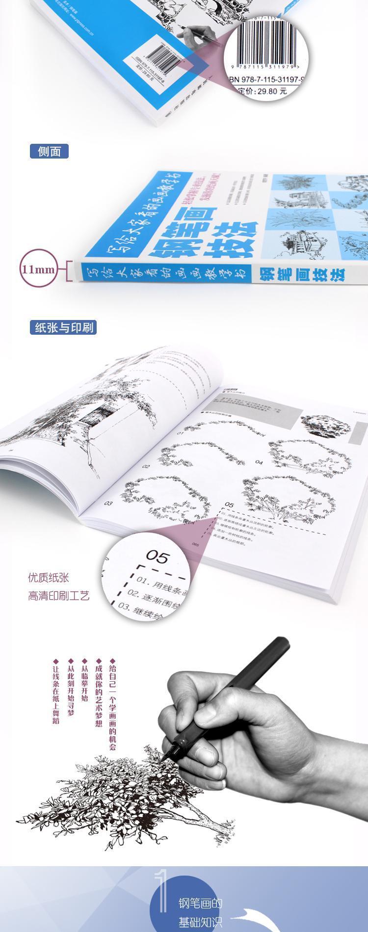 写给大家看的画画教学书(钢笔画技法)