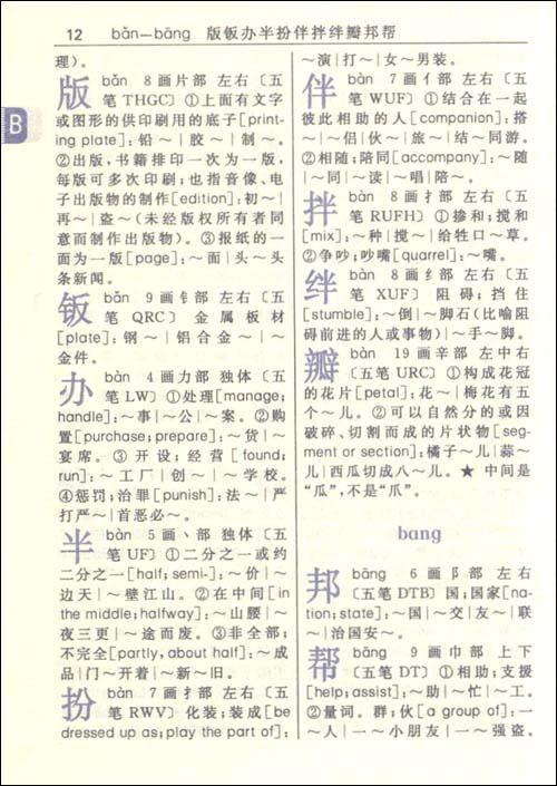 小学生新编新华字典--中小学工具书-文轩网