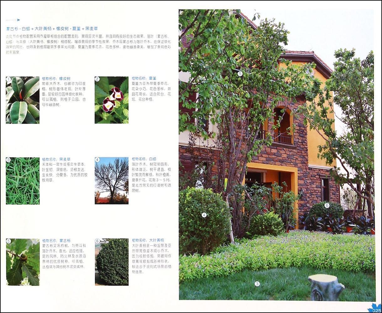 全书以住宅区植物景观设计,市政公园植物景观设计和商业中心植物景观