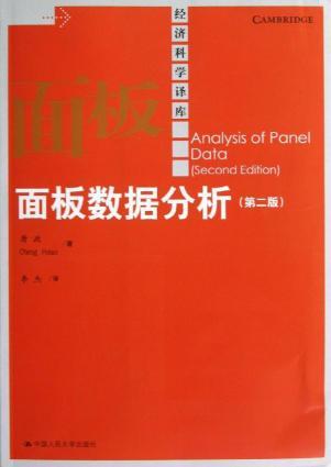 面板数据分析(第2版)