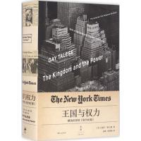 王國與權力:撼動世界的《紐約時報》新聞主義之父蓋伊·特立斯 掘地三尺深挖《紐約時報》內幕