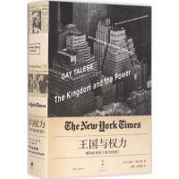 王国与权力:撼动世界的《纽约时报》新闻主义之父盖伊·特立斯 掘地三尺深挖《纽约时报》内幕