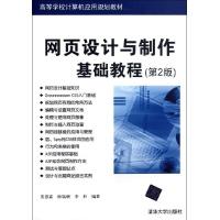 网页设计与制作基础教程(第2版高等学校计算机