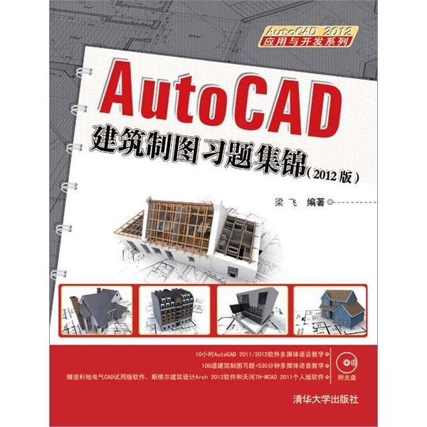 autocad建筑制图习题集锦(2012版)-梁飞-计算机与