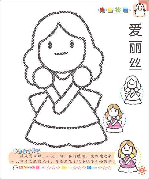 油画棒画:童话人物/天才小画家-中国幼儿智力开发