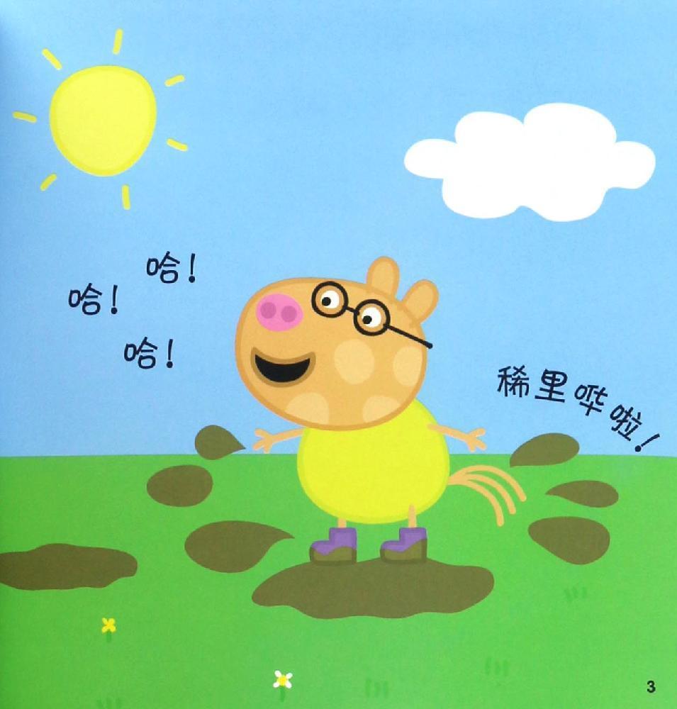 小猪佩奇动画故事书佩奇的第一副眼镜/小猪佩奇动画故事书第2辑