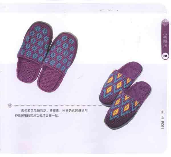 小金鱼拖鞋编织图解