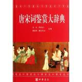 唐宋词鉴赏大辞典(单色本)精/刘石编