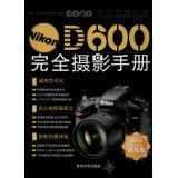 Nikon D600完全摄影手册