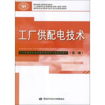 工厂供配电技术(第2版)-屈安山