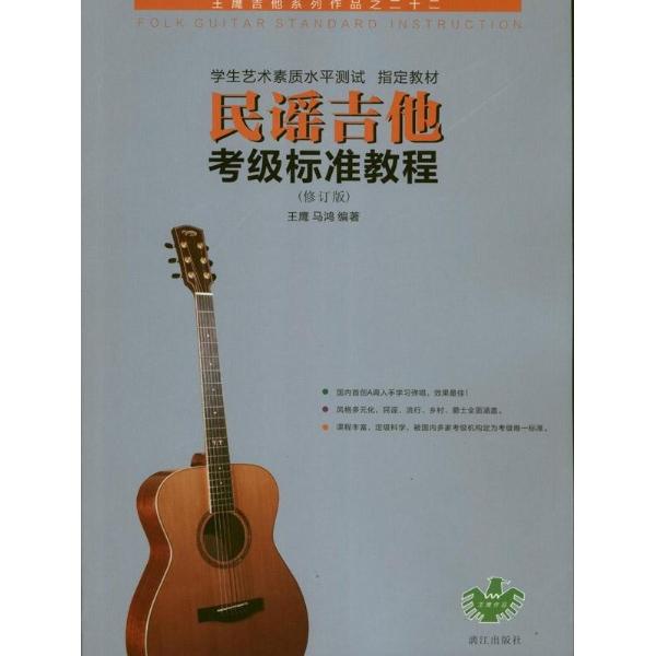 吉他红河谷谱子