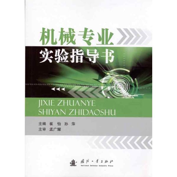 机械专业实验指导书