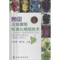 图说设施葡萄标准化栽培技术