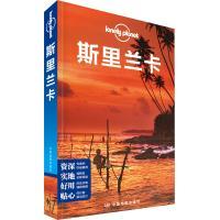 孤独星球Lonely Planet旅行指南系列:斯里兰卡(中文第2版)