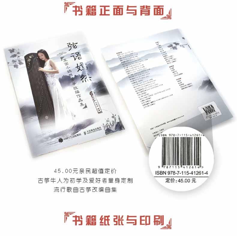弦语嫣然:玉面小嫣然古筝改编作品集 王晏然 编著