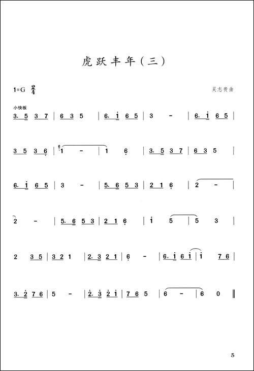 中国民间舞山东秧歌伴奏曲shou*选 吴志贵 艺术 书籍