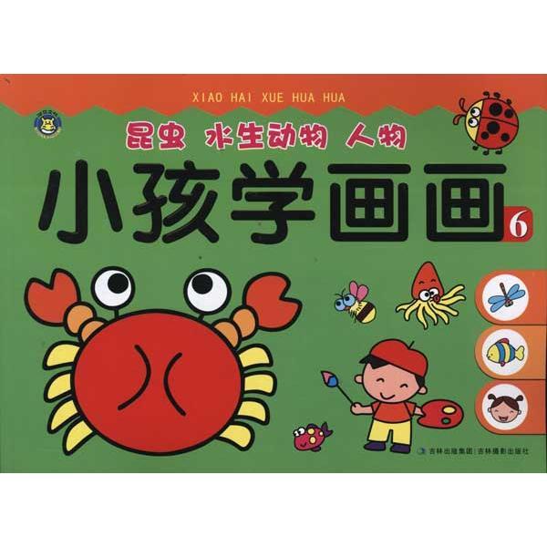 小孩学画画6-河马文化