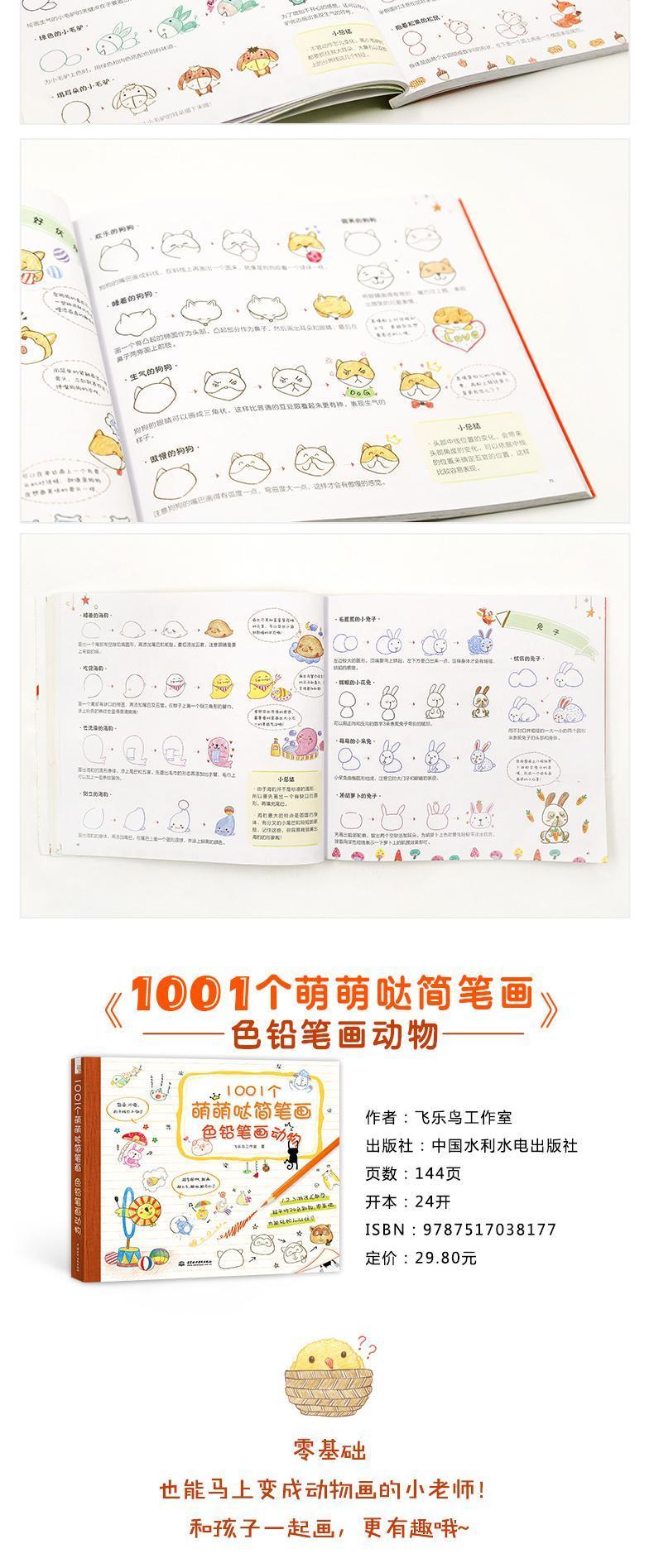 《1001个萌萌哒简笔画色铅笔画动物
