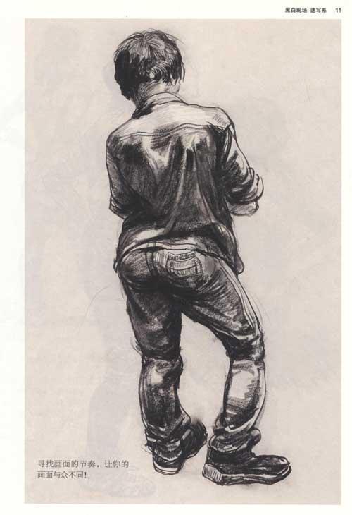 站姿  静态人物速写坐姿  动态人物速写  场景速写