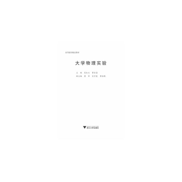 大学物理实验---电子书阅读下载-文轩九月网
