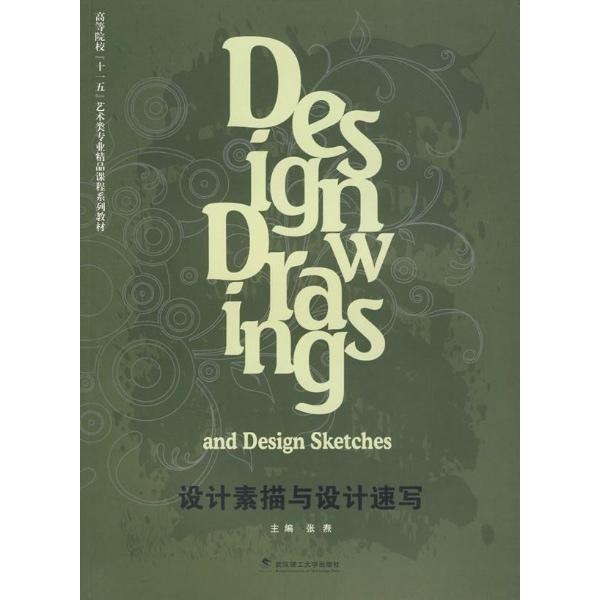 设计素描与设计速写