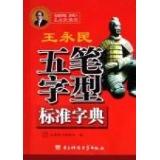 王永民五笔字型标准典