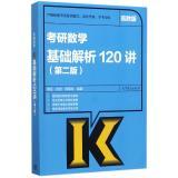 考研数学基础解析120讲(第2版)