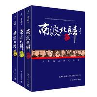 南渡北归 增订本(3册)