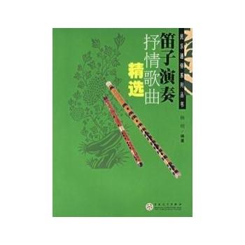 笛子演奏抒情歌曲精选/民乐通俗系列丛书