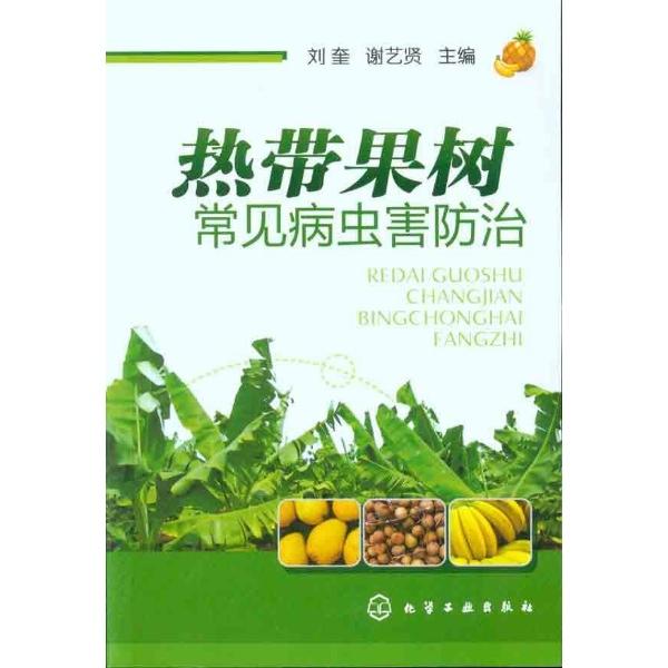 热带果树常见病虫害防治