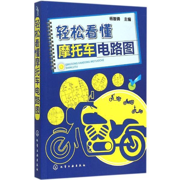 轻松看懂摩托车电路图-杨智勇