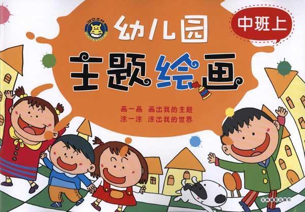 幼儿园主题绘画 中班上; 幼儿园主题绘画 中班上; 9787807577713热销