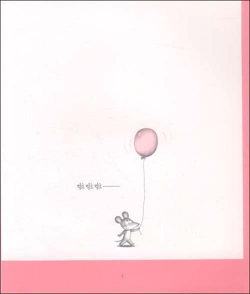 鼠小弟的小背心 可爱的鼠小弟12(10版精装)