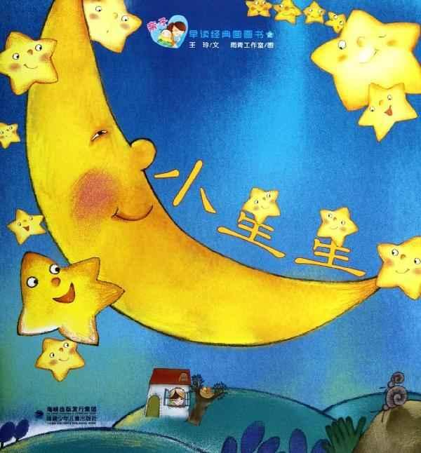 小星星/亲子早读经典图画书