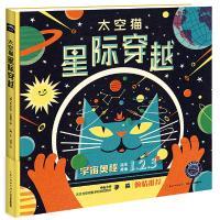 太空猫:星际穿越