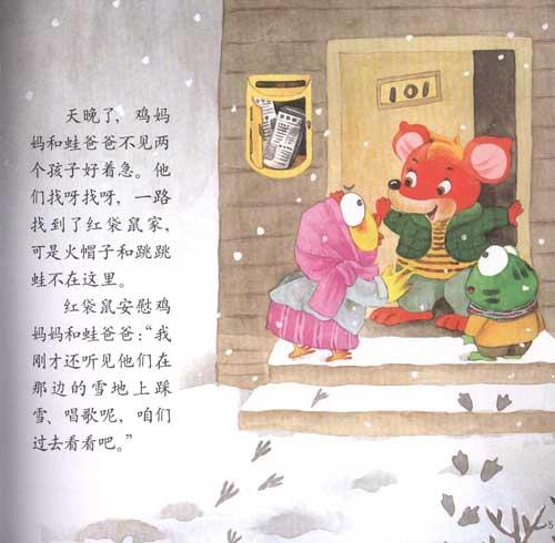 幼儿画报30年精品故事书:冬季版