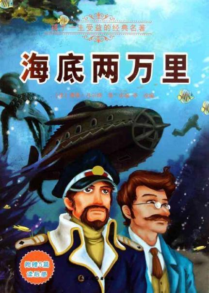 海底两万里,世界名著,图书-文轩网