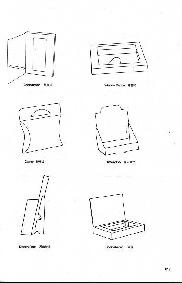 工程图 简笔画 平面图 手绘 线稿 600_933 竖版 竖屏