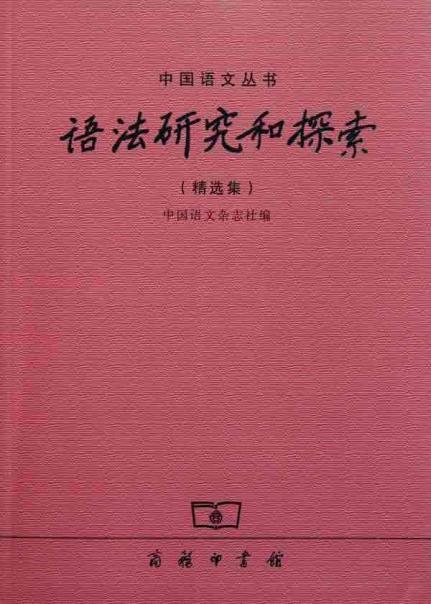 语用成分在汉语句法结构中的投影