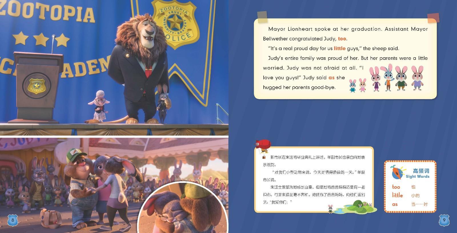 迪士尼电影故事英语畅读疯狂动物城