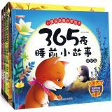 365夜睡前小故事(暖梦卷)