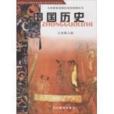 义务教育课程标准实验教科书 中国历史(7年级上册)