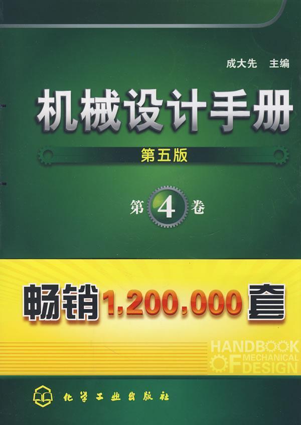 机械设计手册(4)(五版)