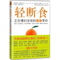 轻断食:正在横扫全球的瘦身革命(39):全球出版史上第一畅销瘦身书!